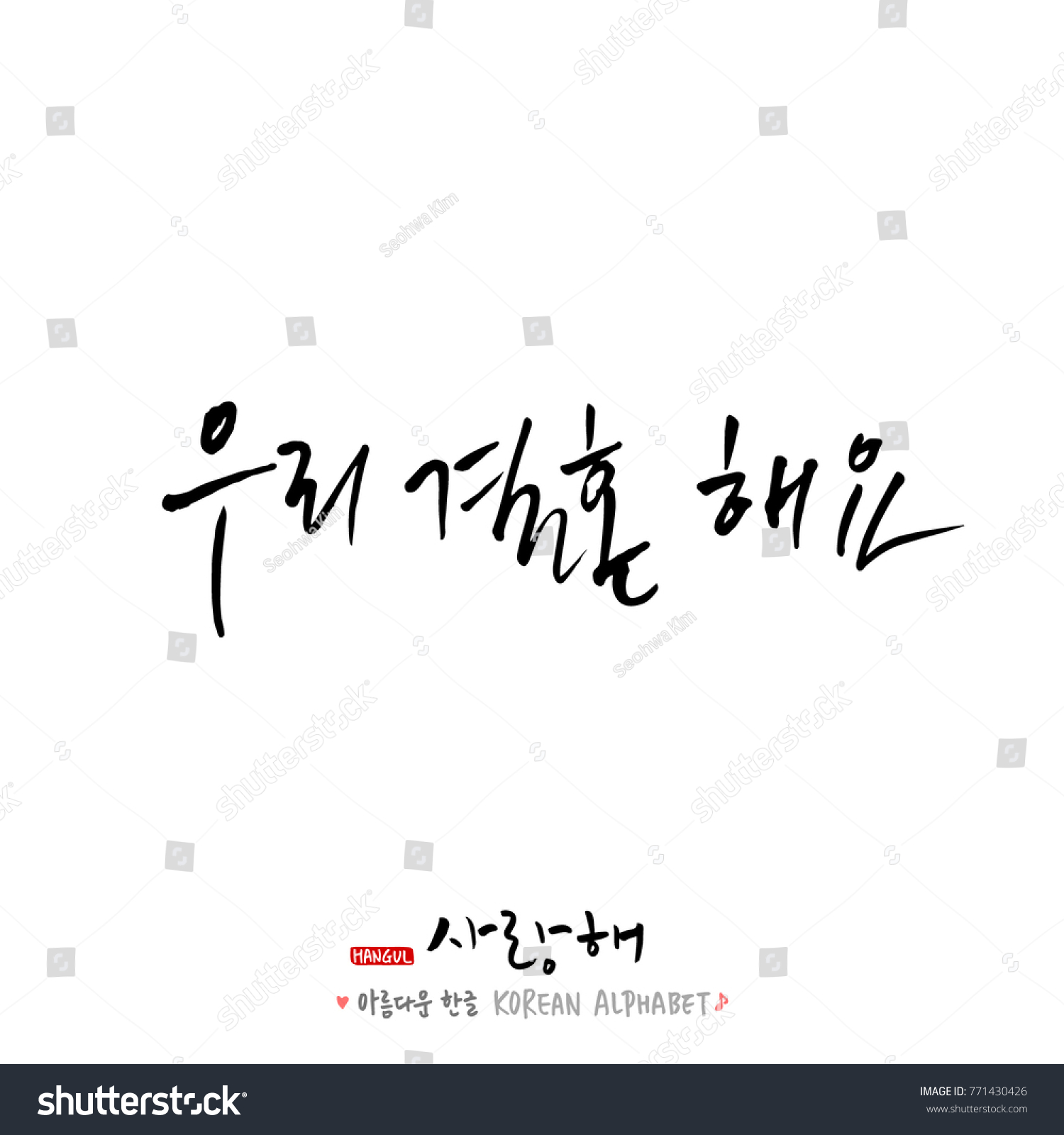 Handwritten calligraphy love you korean greeting stock vector 2018 handwritten calligraphy i love you korean greeting vector m4hsunfo