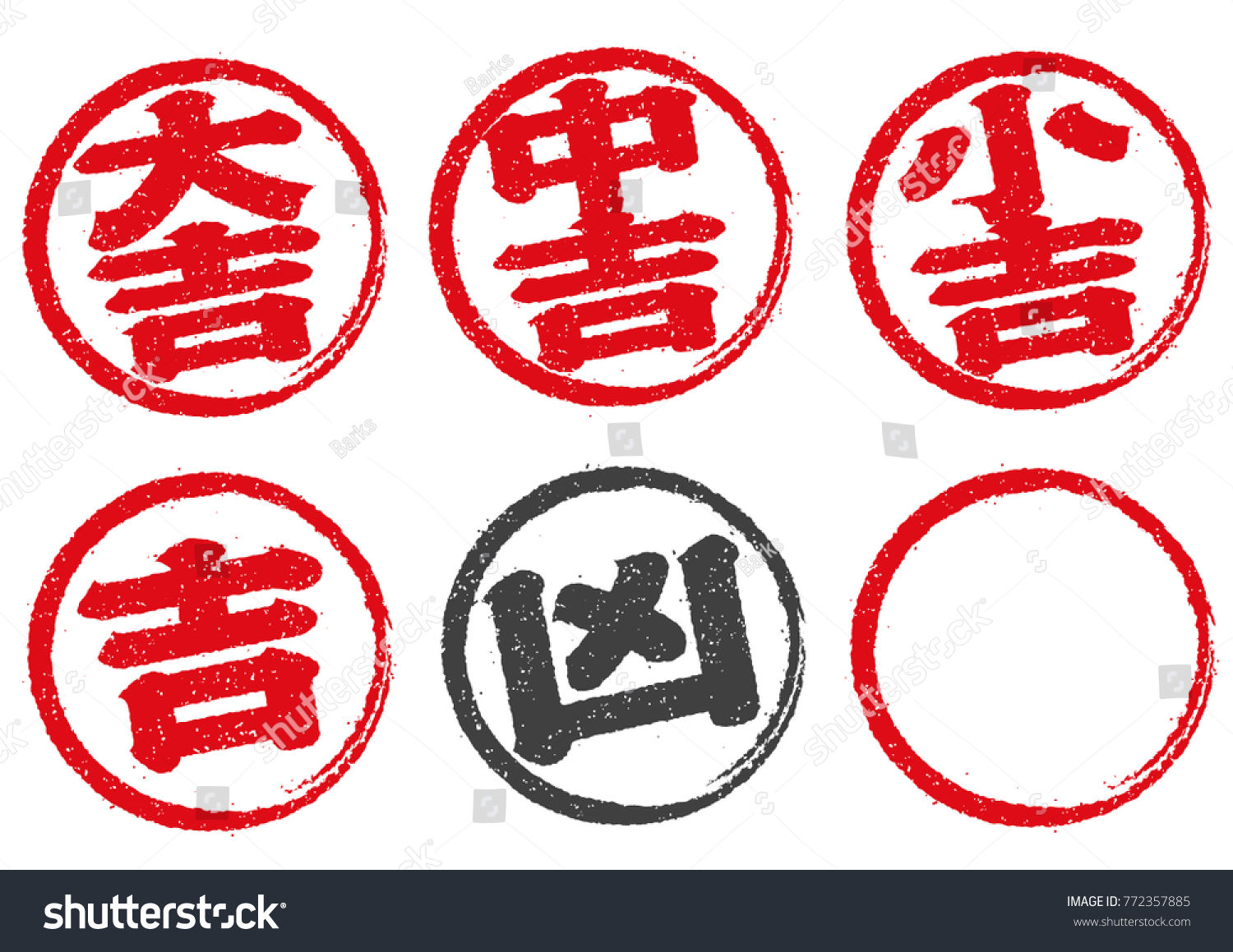 Japanese Traditional Fortune Round Stamp Illustration Stock Vector
