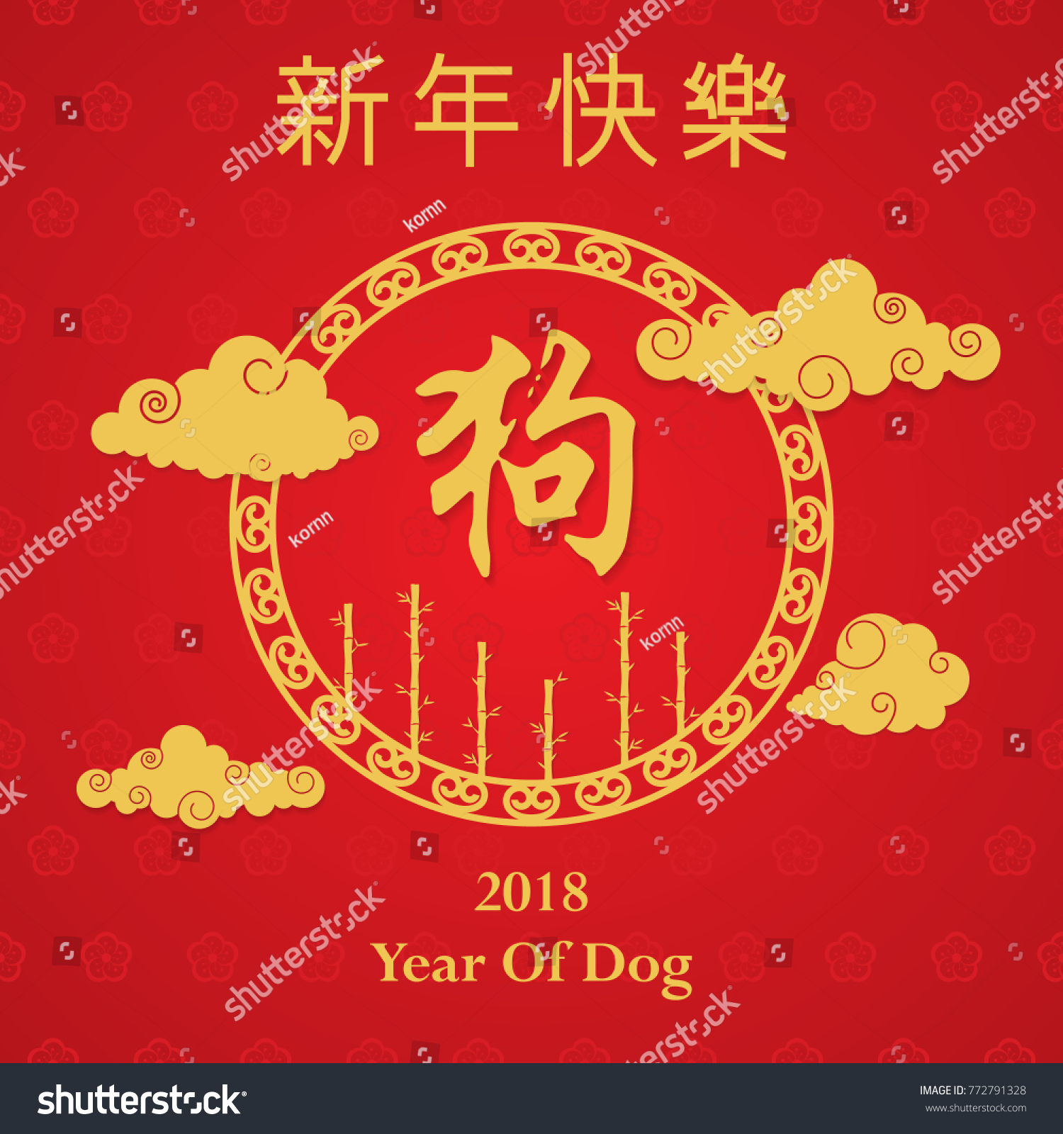 chinese new year 2018 year of dog vector design chinese translation year of dog prosperity ez canvas