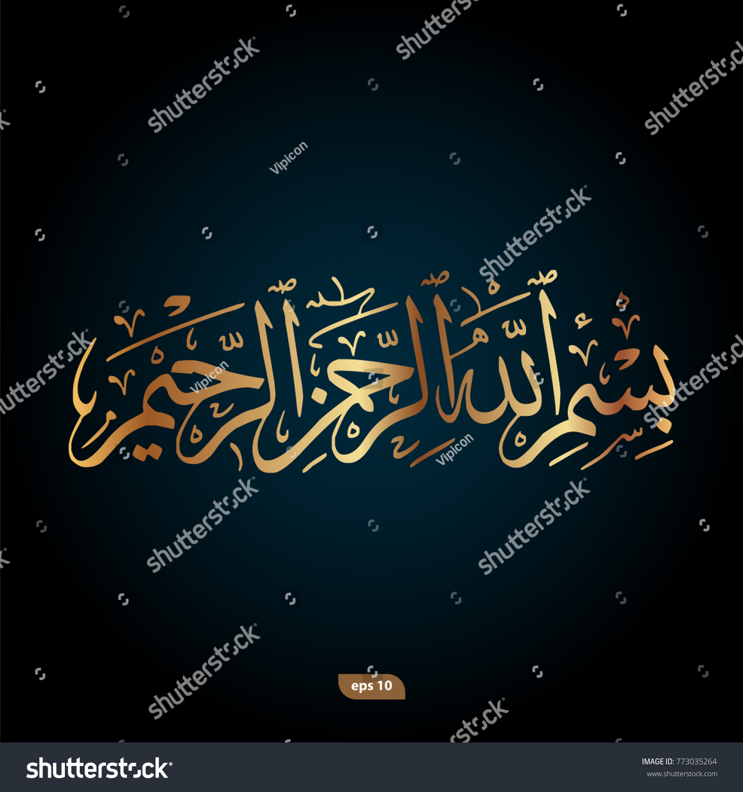 Bismillah Icon Islamic Symbol Dark Blue Stock Vector