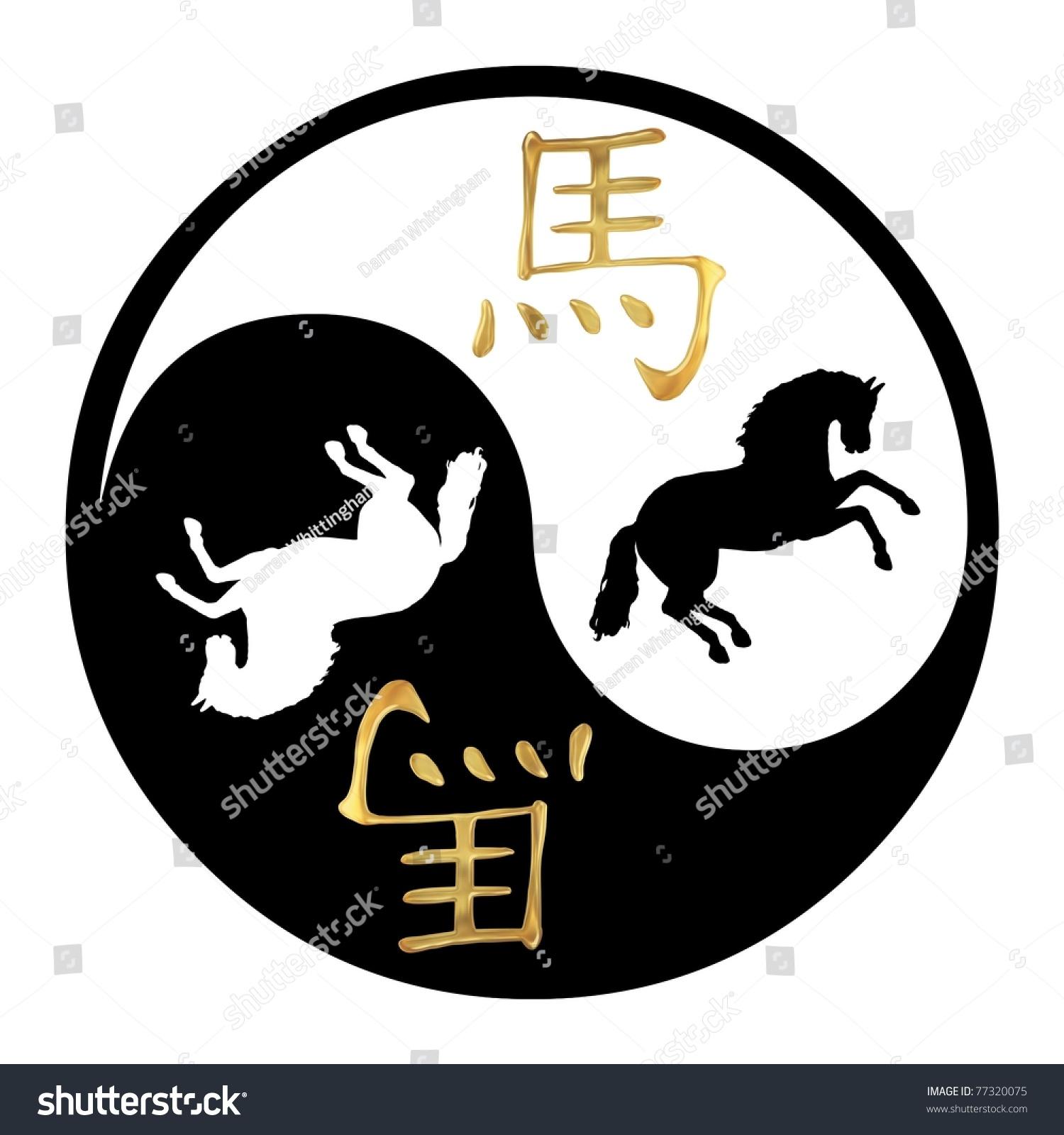 Yin Yang Symbol Chinese Text Image Stock Illustration 77320075