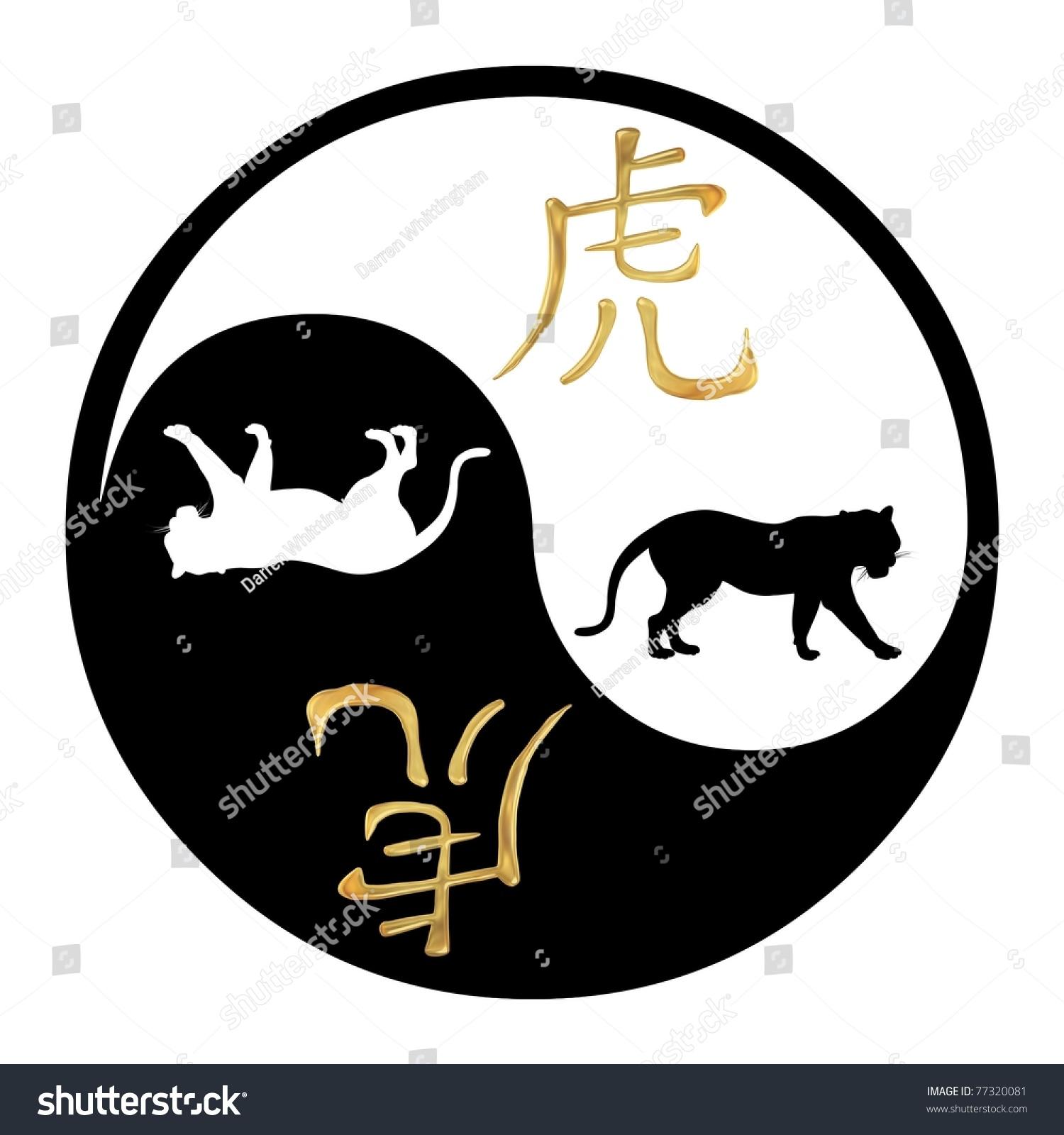 Yin Yang Symbol Chinese Text Image Stock Illustration 77320081