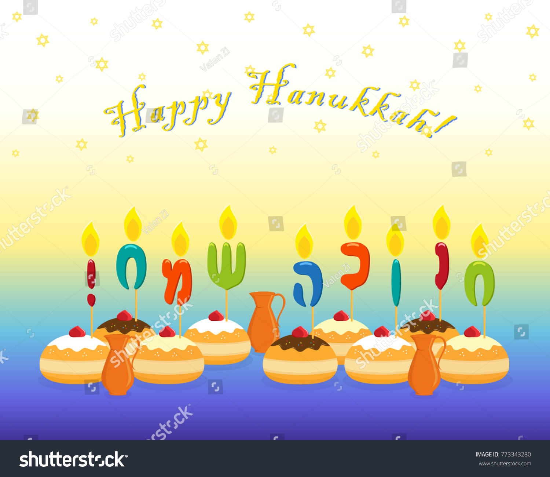 Greeting card jewish holiday hanukkah sufganiyot stock illustration greeting card for jewish holiday of hanukkah sufganiyot traditional doughnuts olive oil jugs and kristyandbryce Images