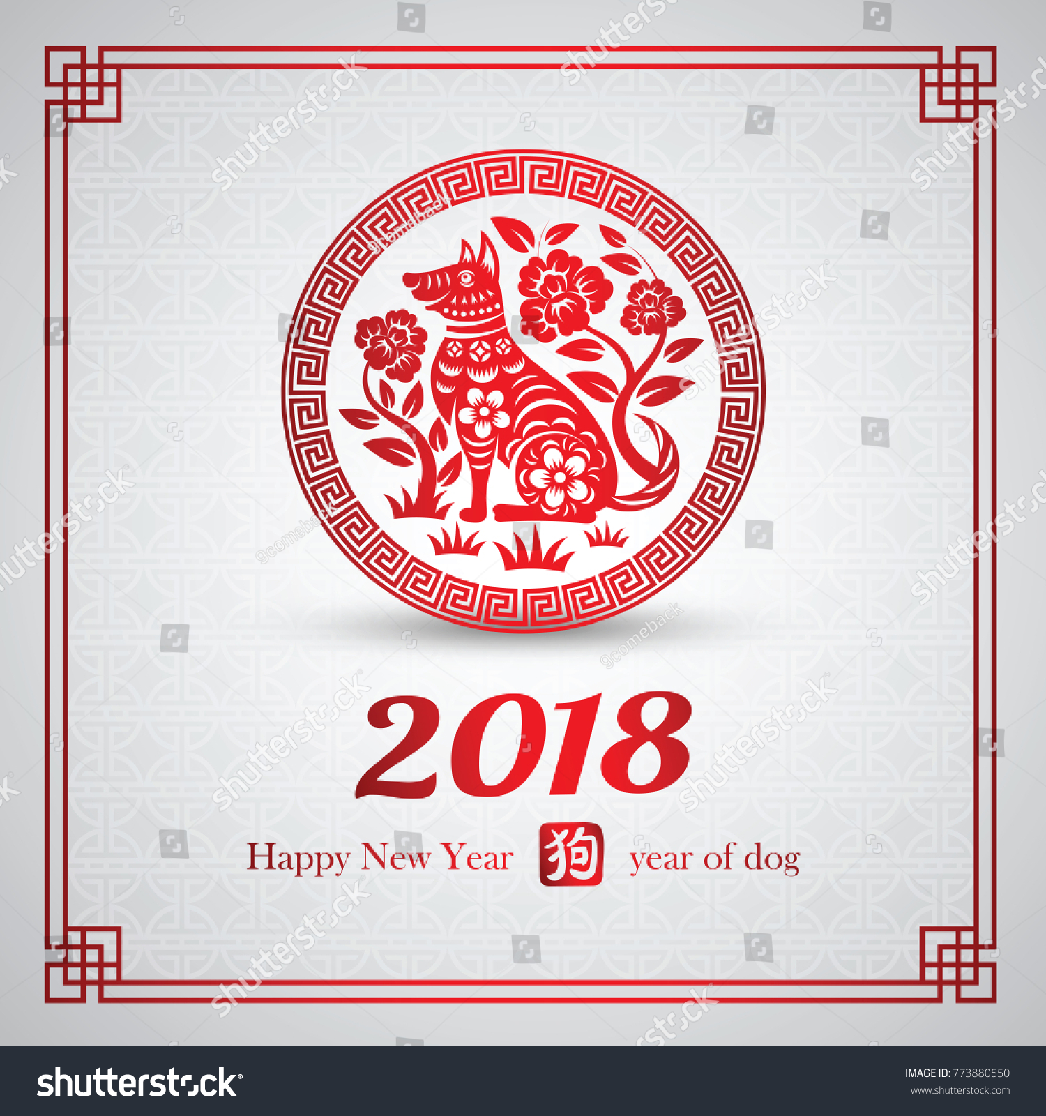 Chinese New Year 2018 Card Dog Stock Vector 773880550 - Shutterstock