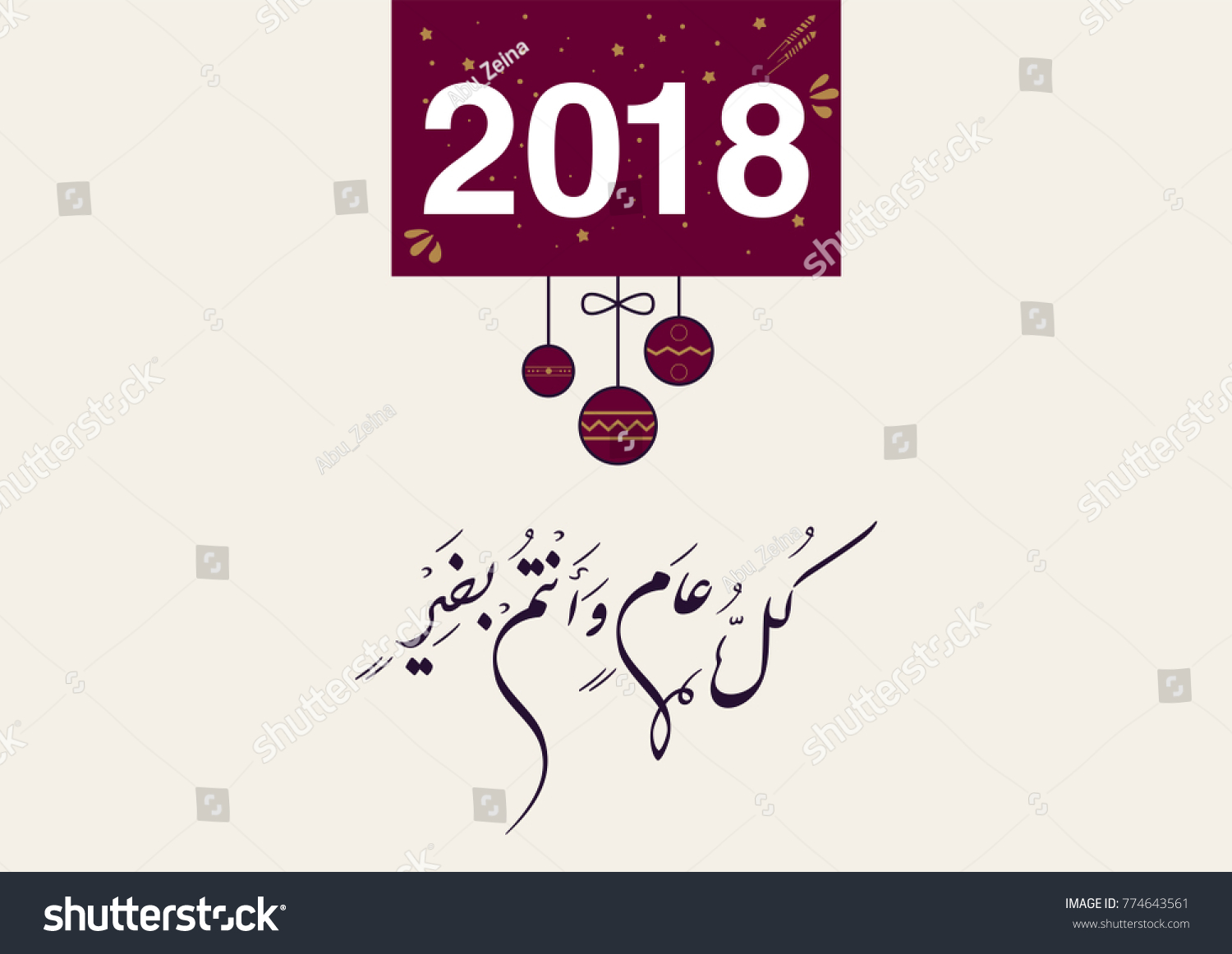 happy new year arabic calligraphy translated may you be well throughout the year