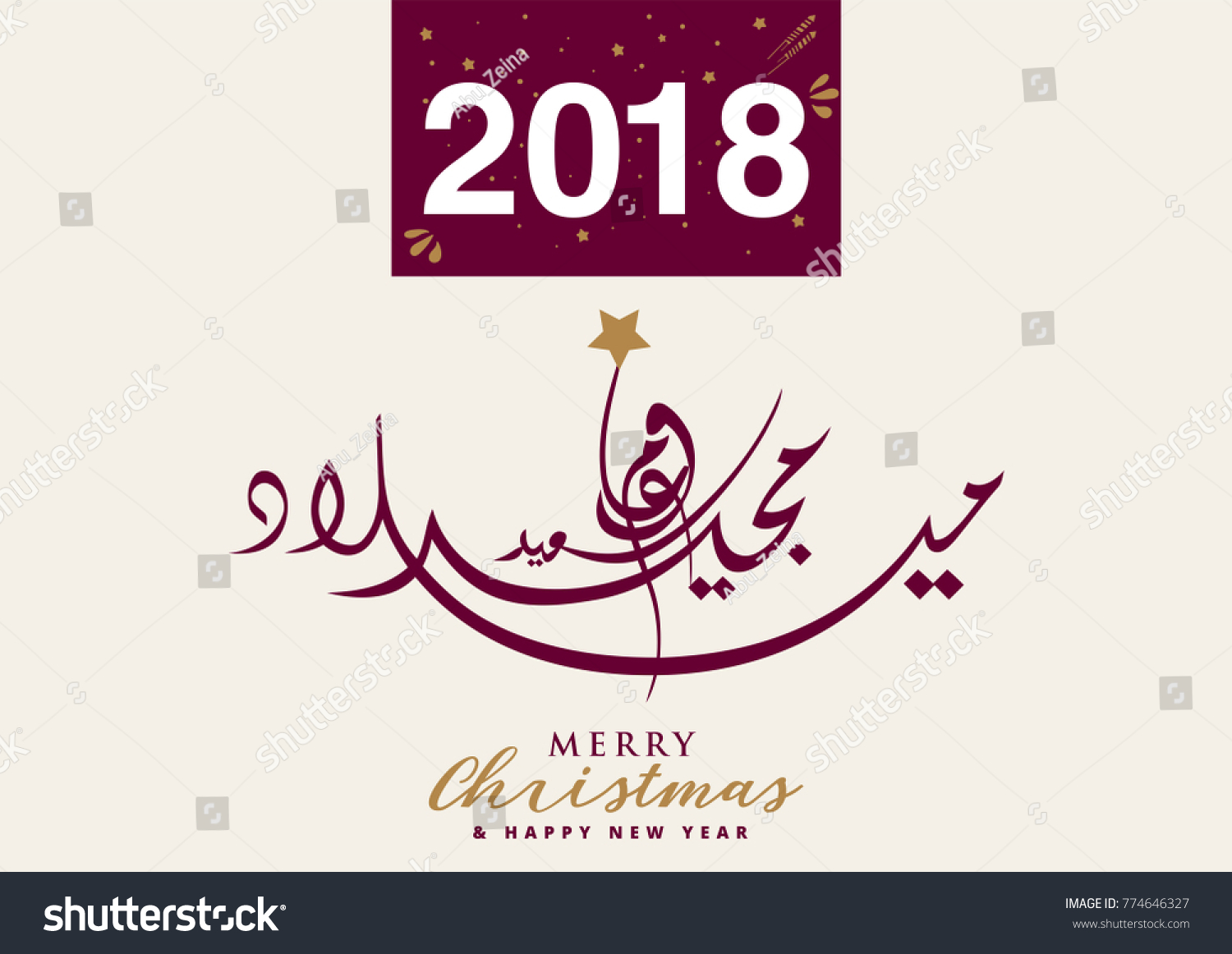 Merry Christmas Happy 2018 New Year Stock Vector Royalty Free