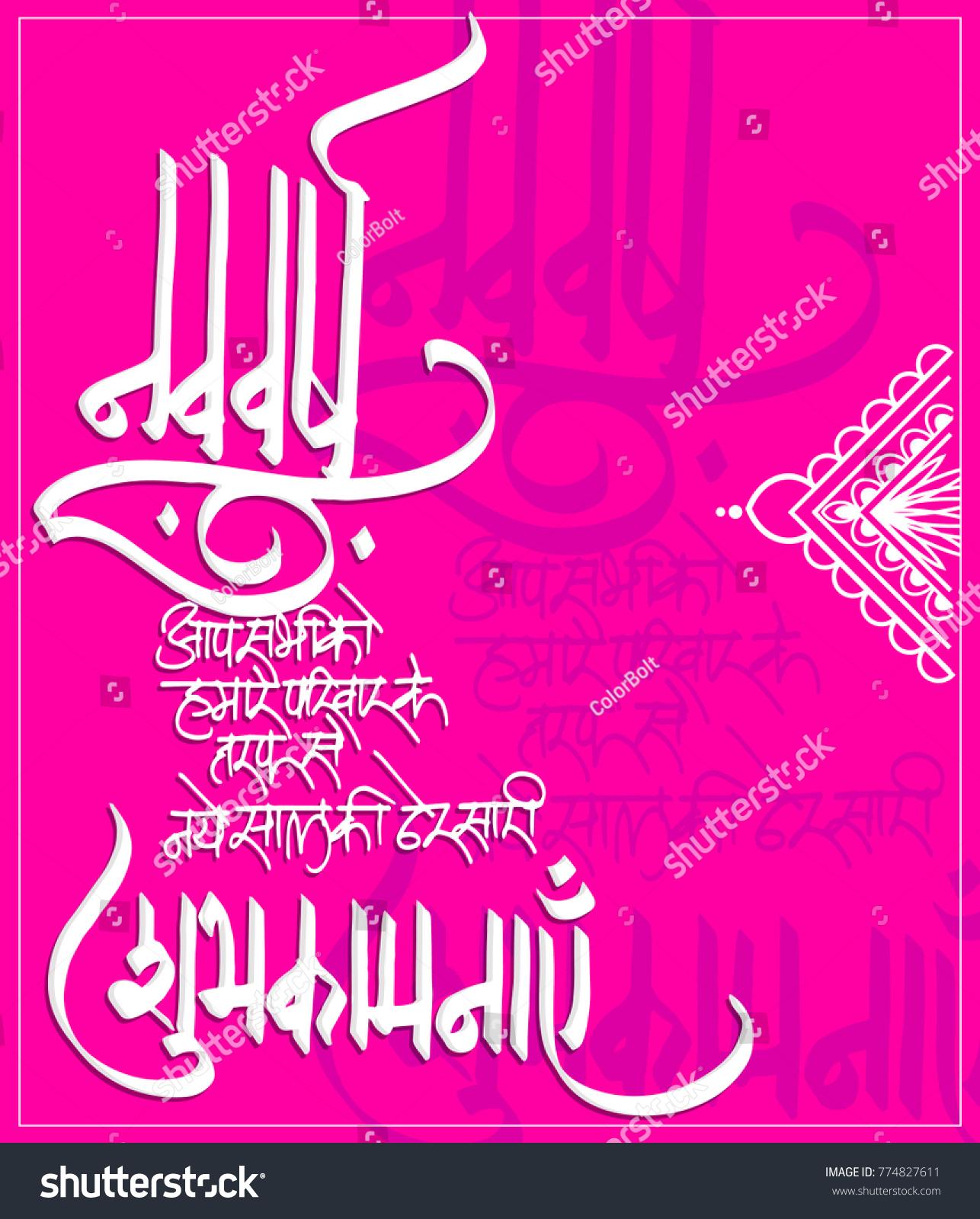 Happy New Year Wishing Hindi Text Stock Vector Royalty Free