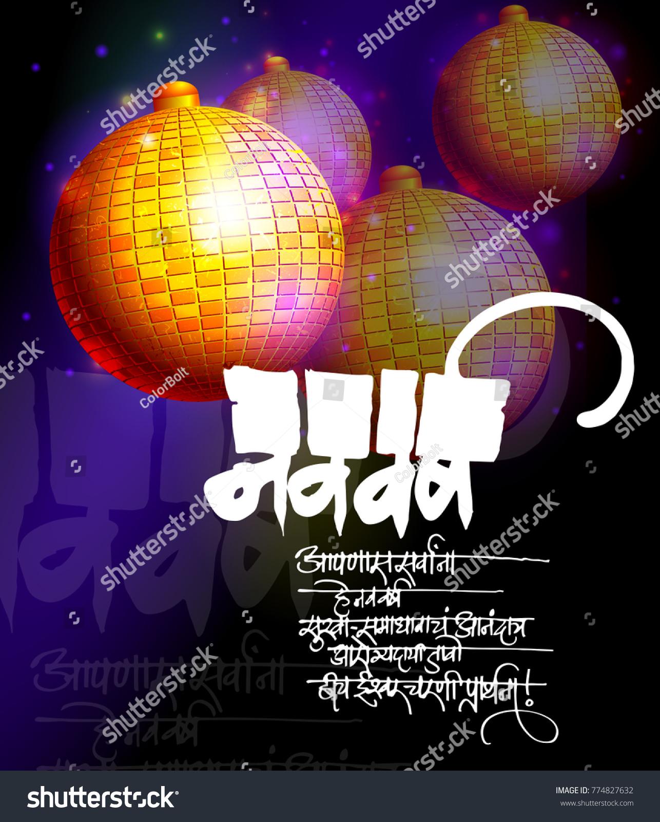 Happy New Year Wishing Hindi Text Stock Vector 774827632 Shutterstock