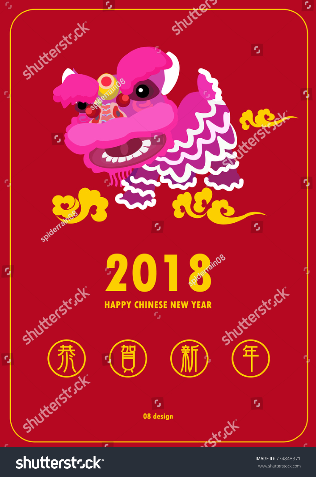 stock vector chinese new year lion dance happy new year kung hei fat choi jpg 1061x1600