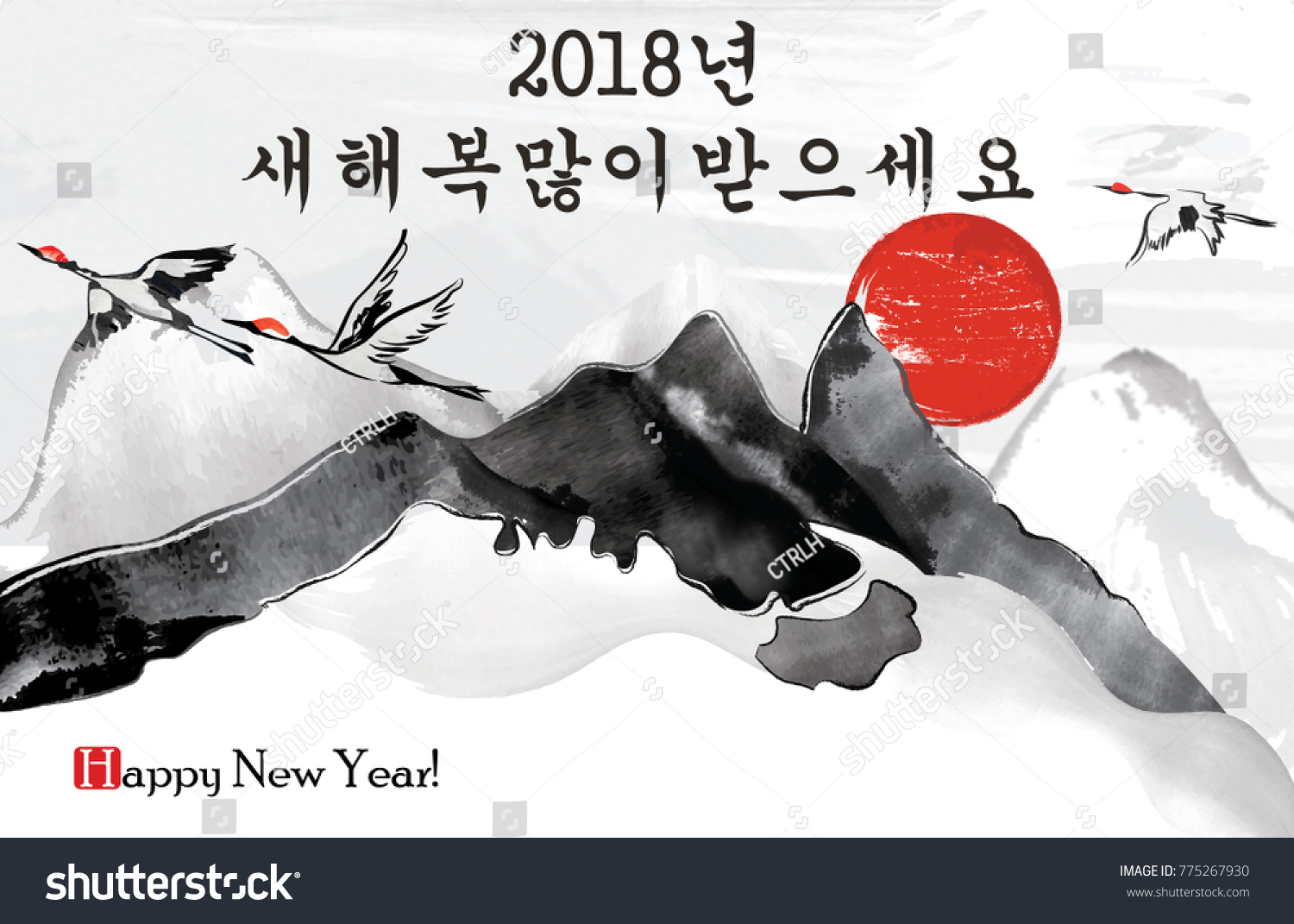 Happy new year 2018 korean greeting stock illustration 775267930 happy new year 2018 korean greeting card for the end of the year korean m4hsunfo Images