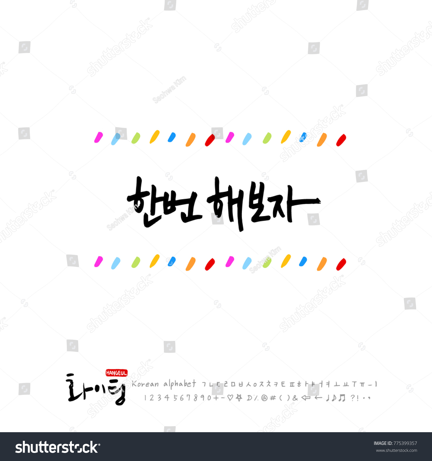 Handwritten calligraphy good work korean greeting stock vector handwritten calligraphy good work korean greeting stock vector 775399357 shutterstock m4hsunfo