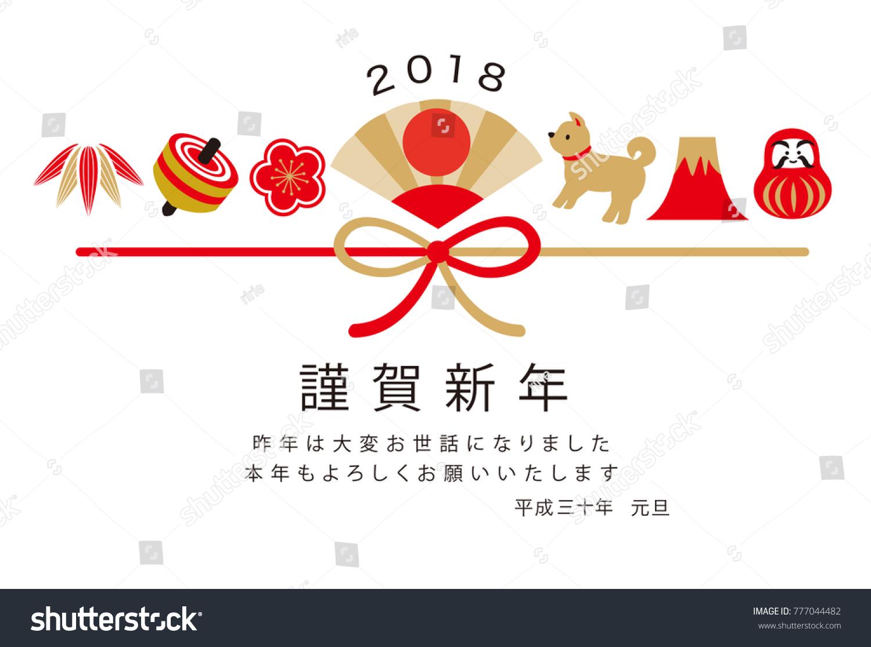 new years card in japan in 2018it is written in japanese as happy new