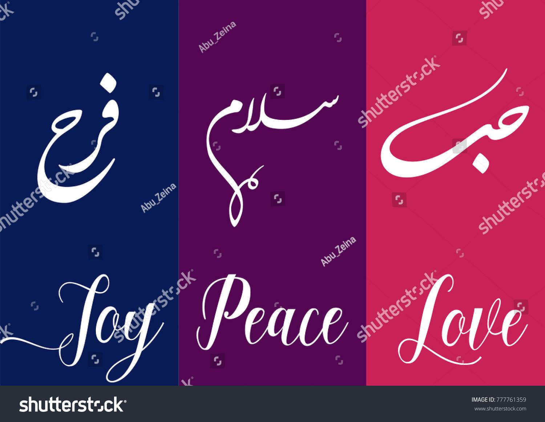 Love peace joy christmas theme arabic stock vector 777761359 love peace joy christmas theme in arabic calligraphy design spelled hob for love biocorpaavc