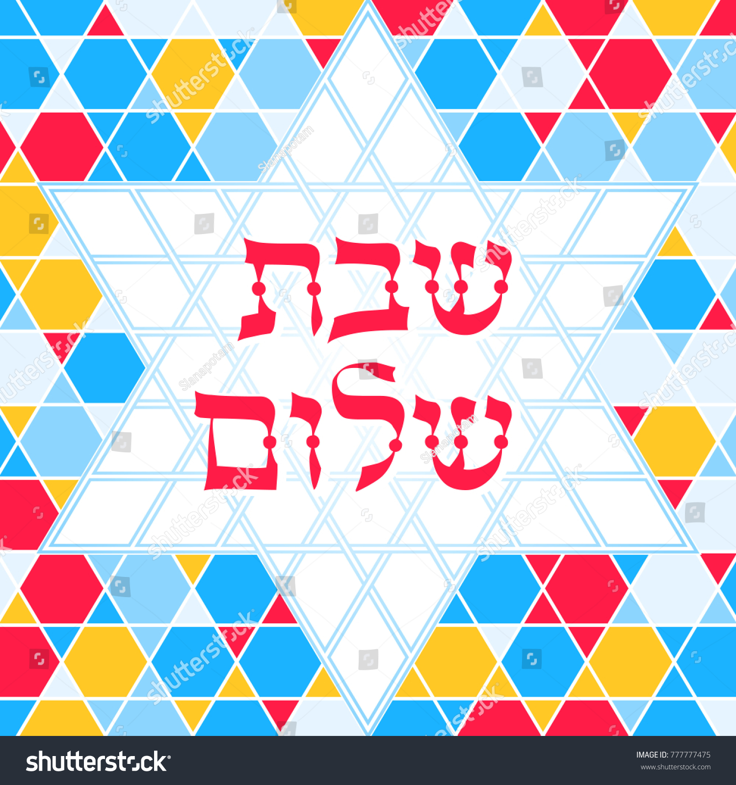 Colorful Shabbat Shalom Greeting Card Vector Stock Vector Royalty