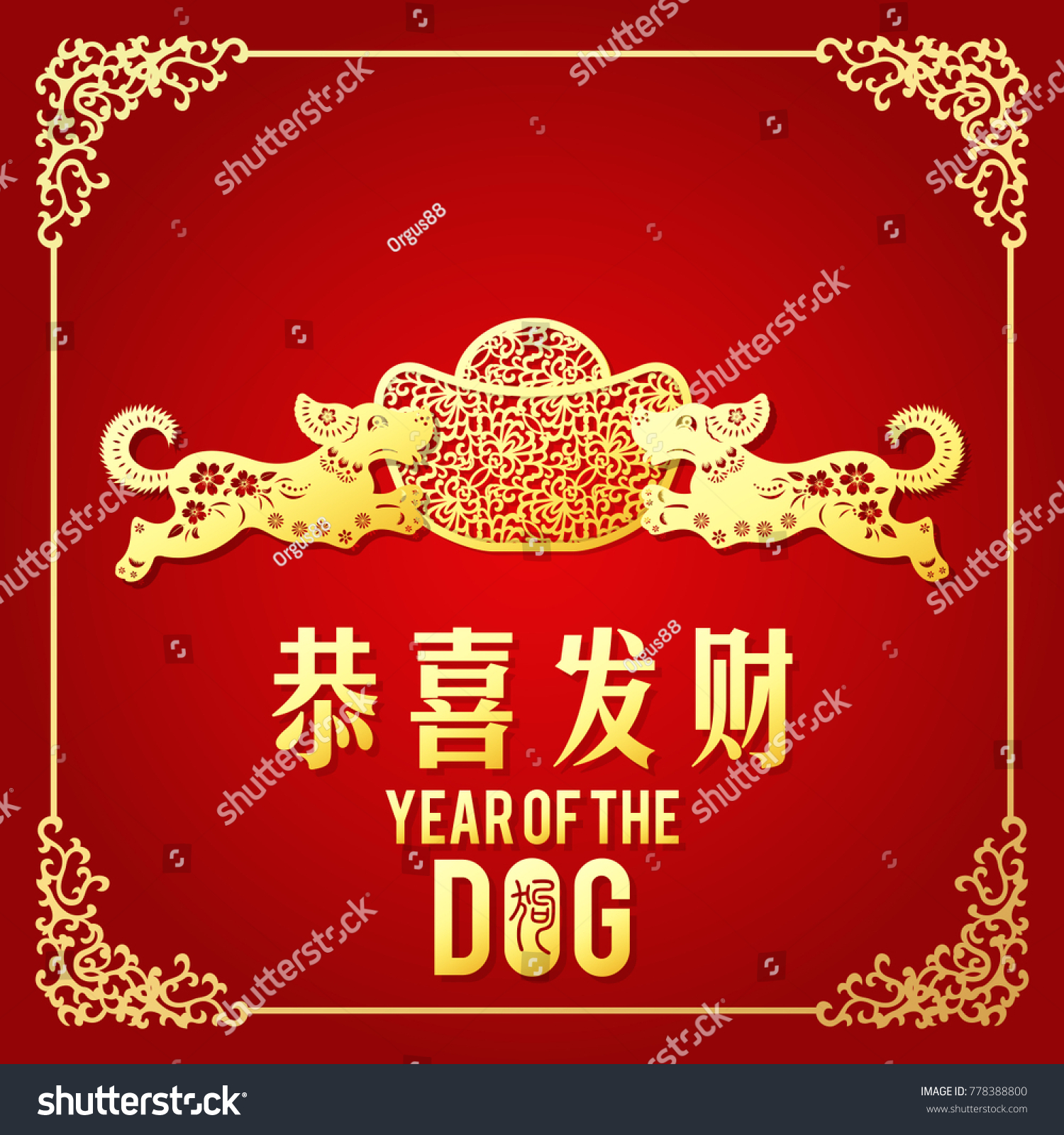 Lunar New Year Greeting Card Chinese Stock Vector Royalty Free