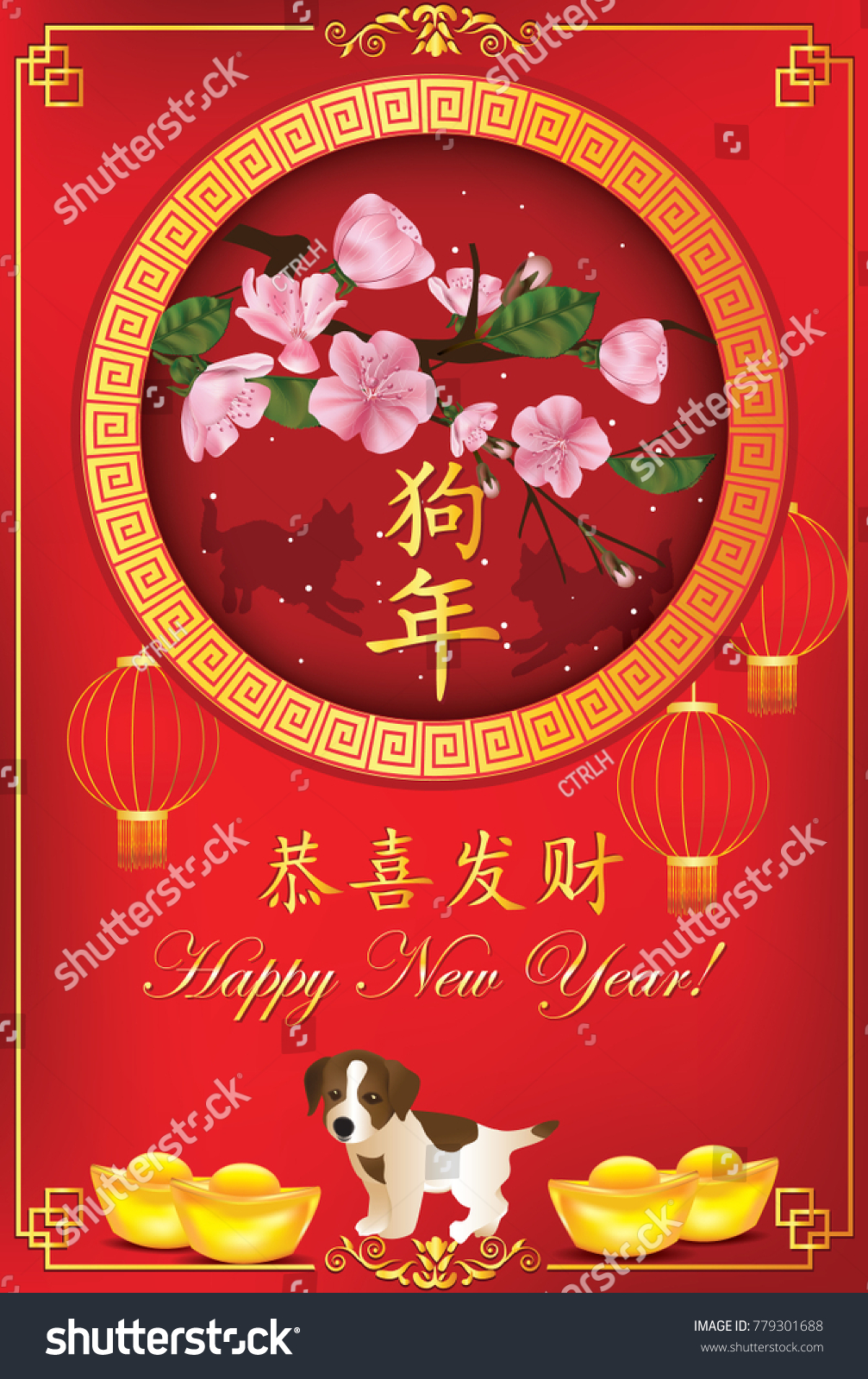 Happy Chinese New Year 2018 Greeting Card With Text In Chinese And