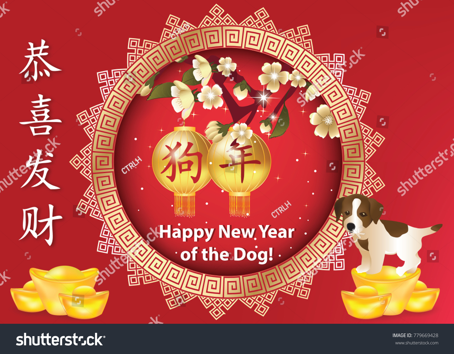 Happy Chinese New Year 2018 Greeting Stock Illustration 779669428