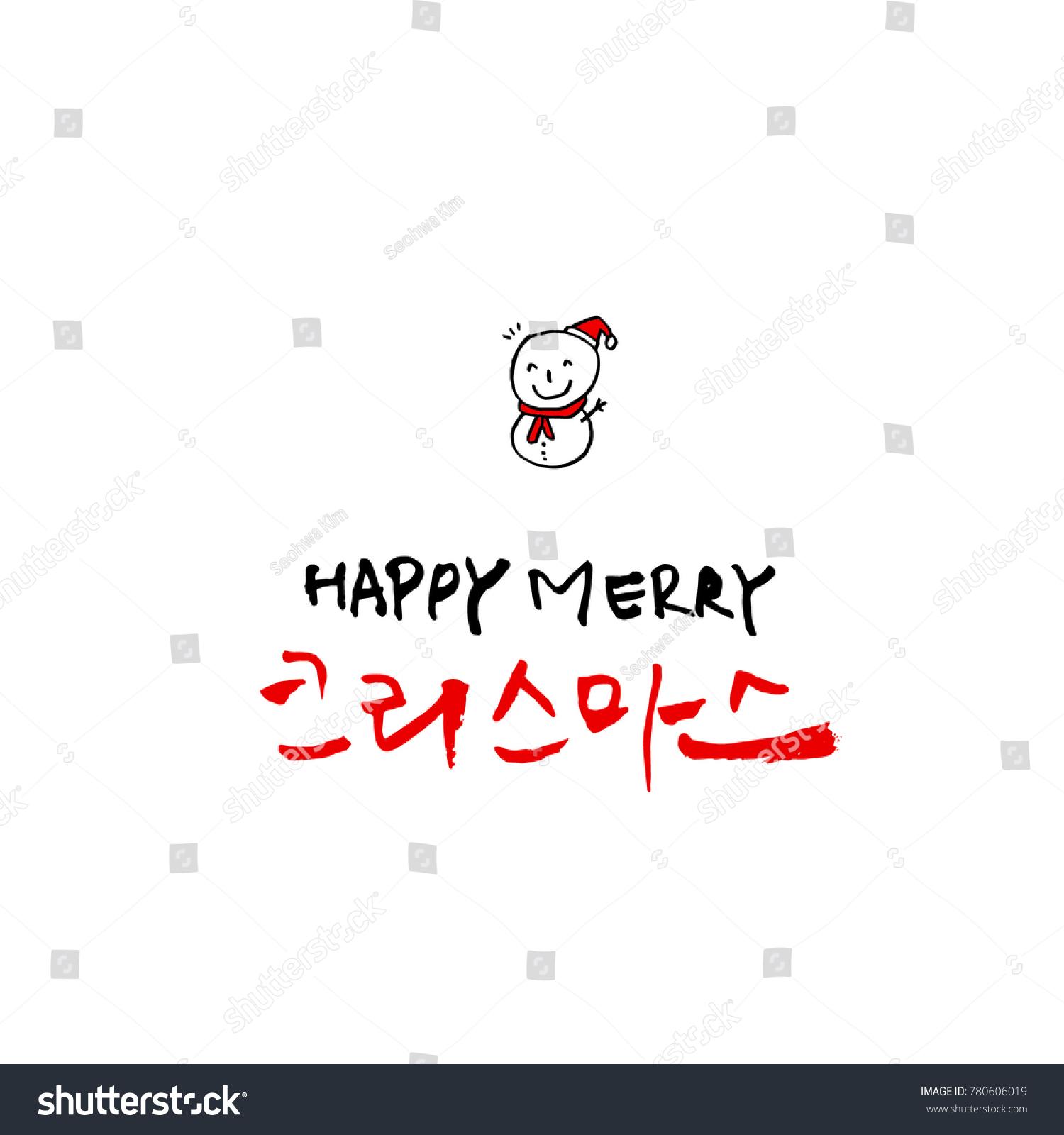 Handwritten korean calligraphy christmas greeting happy holiday handwritten korean calligraphy christmas greeting happy holiday vector ez canvas m4hsunfo