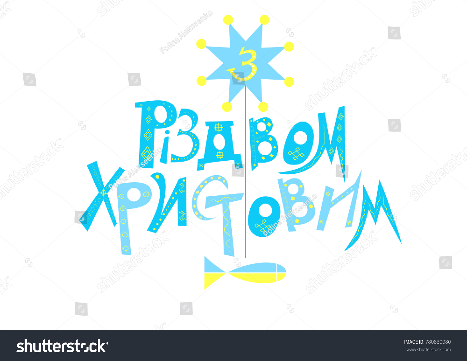 Christian Star Symbol Image collections - meaning of this symbol