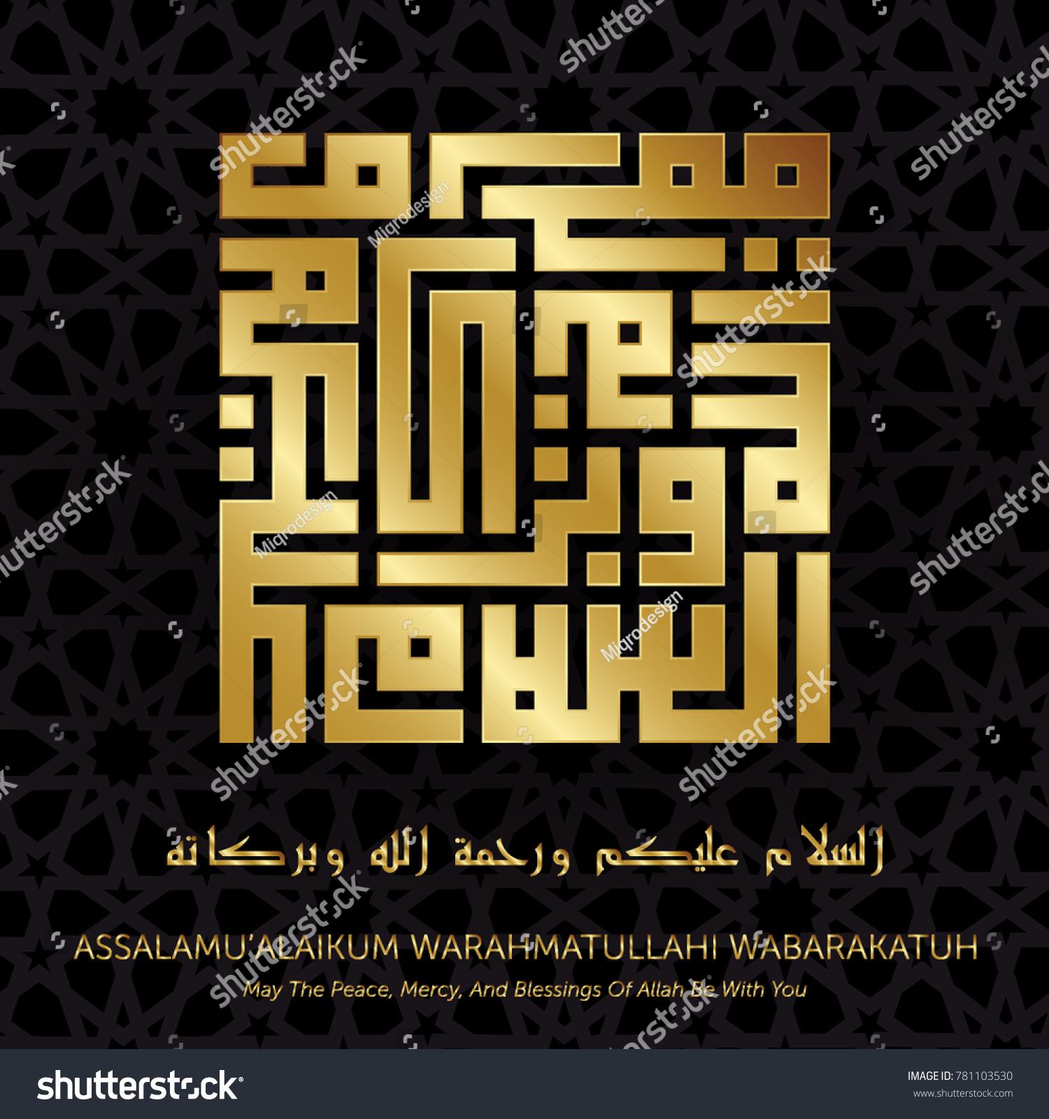 Beautiful Shine Gold Kufic Calligraphy Assalamualaikum Stock Vector