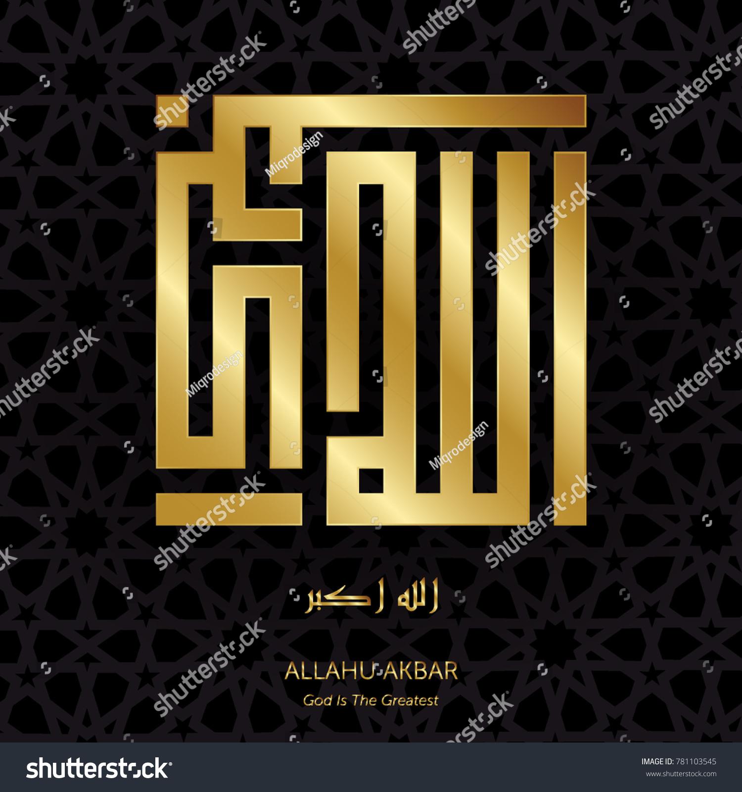 Allah Akbar Musique beautiful shine gold kufic calligraphy allahu stock vector (royalty
