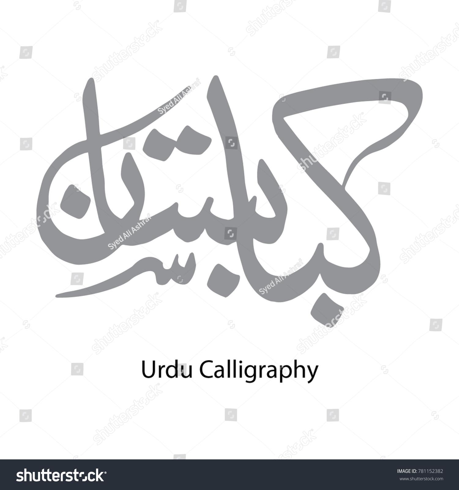Kaabistan Urdu Calligraphy Restaurant Vector Logo Stock