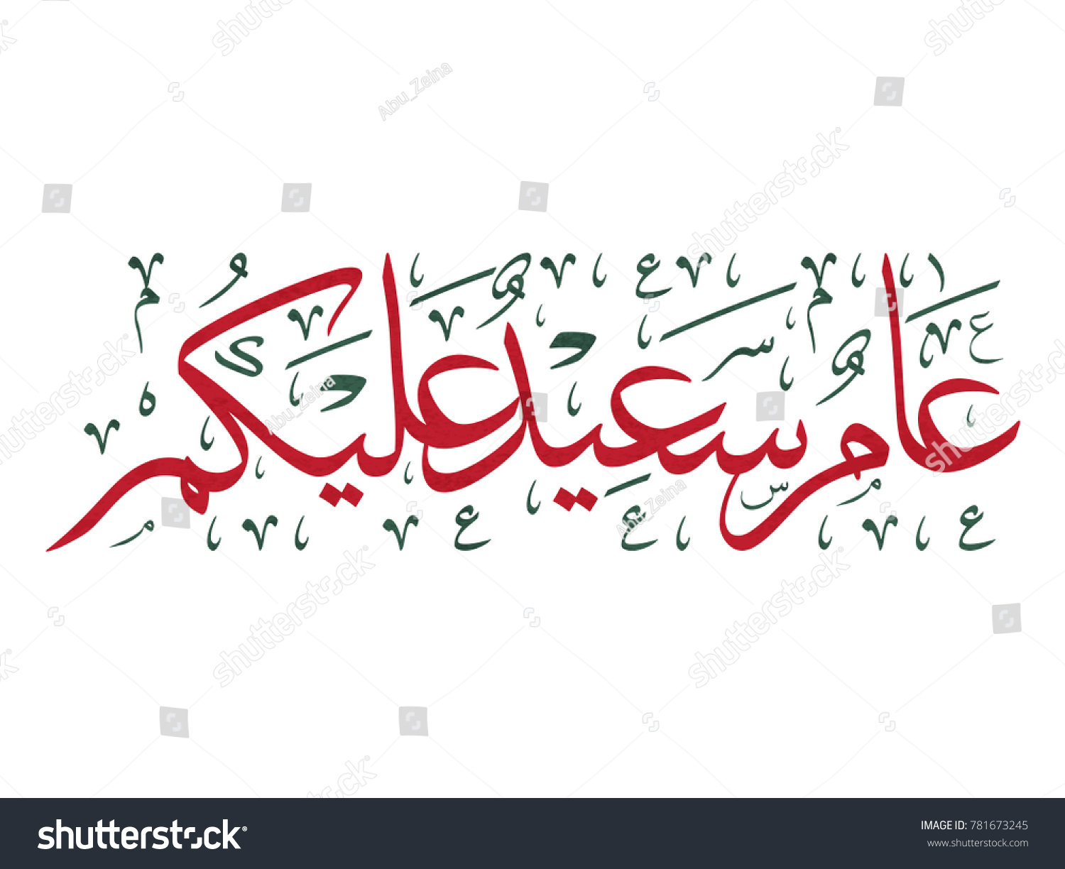 Happy New Year Arabic Calligraphy Style Stock Vector Royalty Free