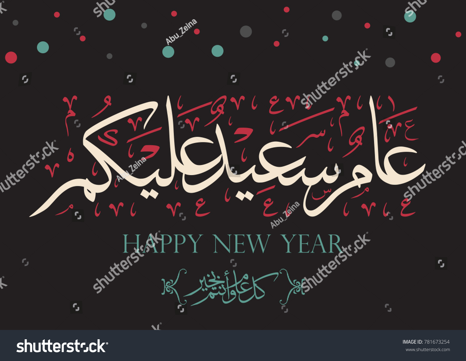 Happy New Year Creative Arabic Calligraphy Stock Vector Royalty