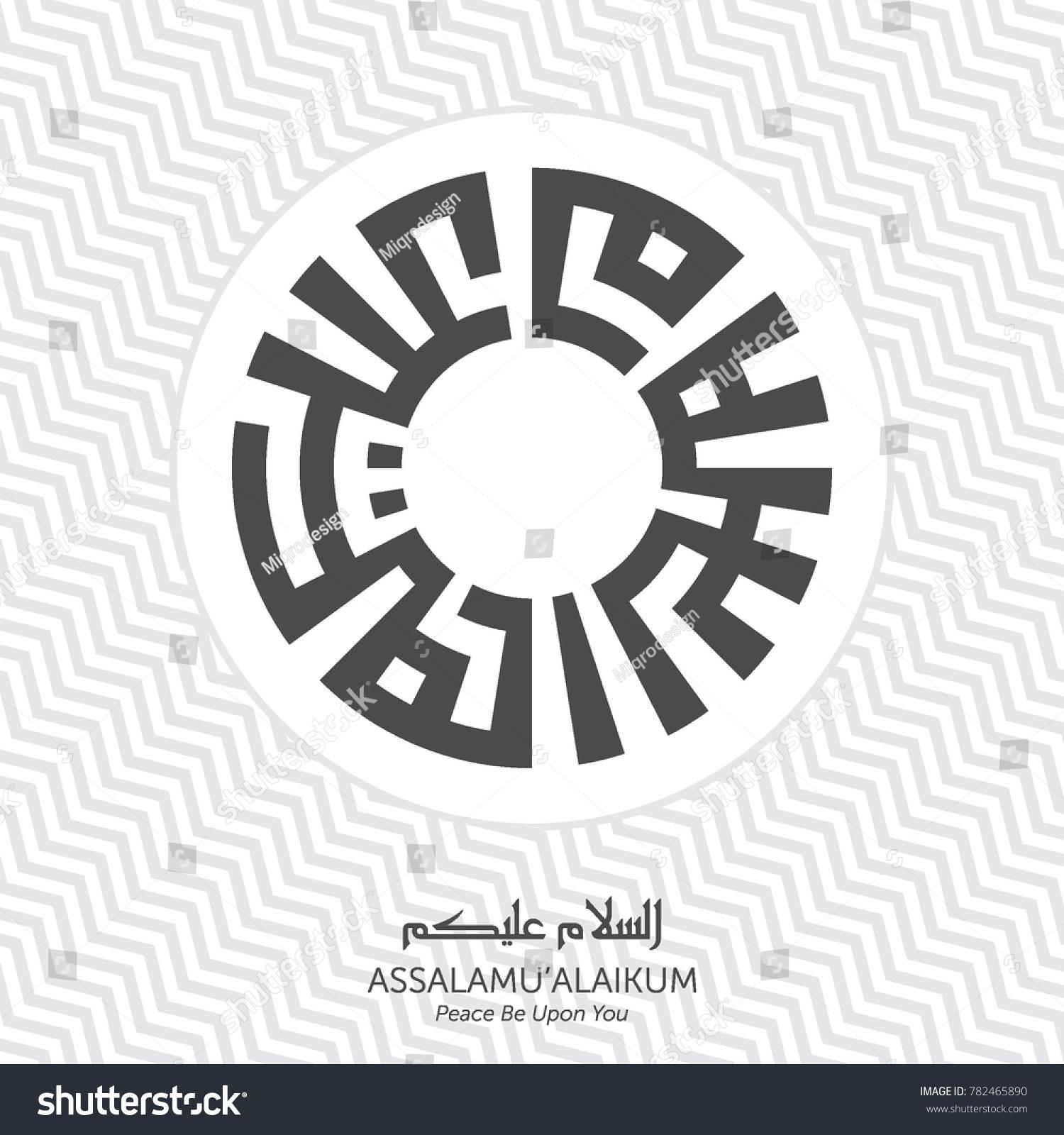 Circle Kufic Calligraphy Assalamualaikum Peace Be Vector De