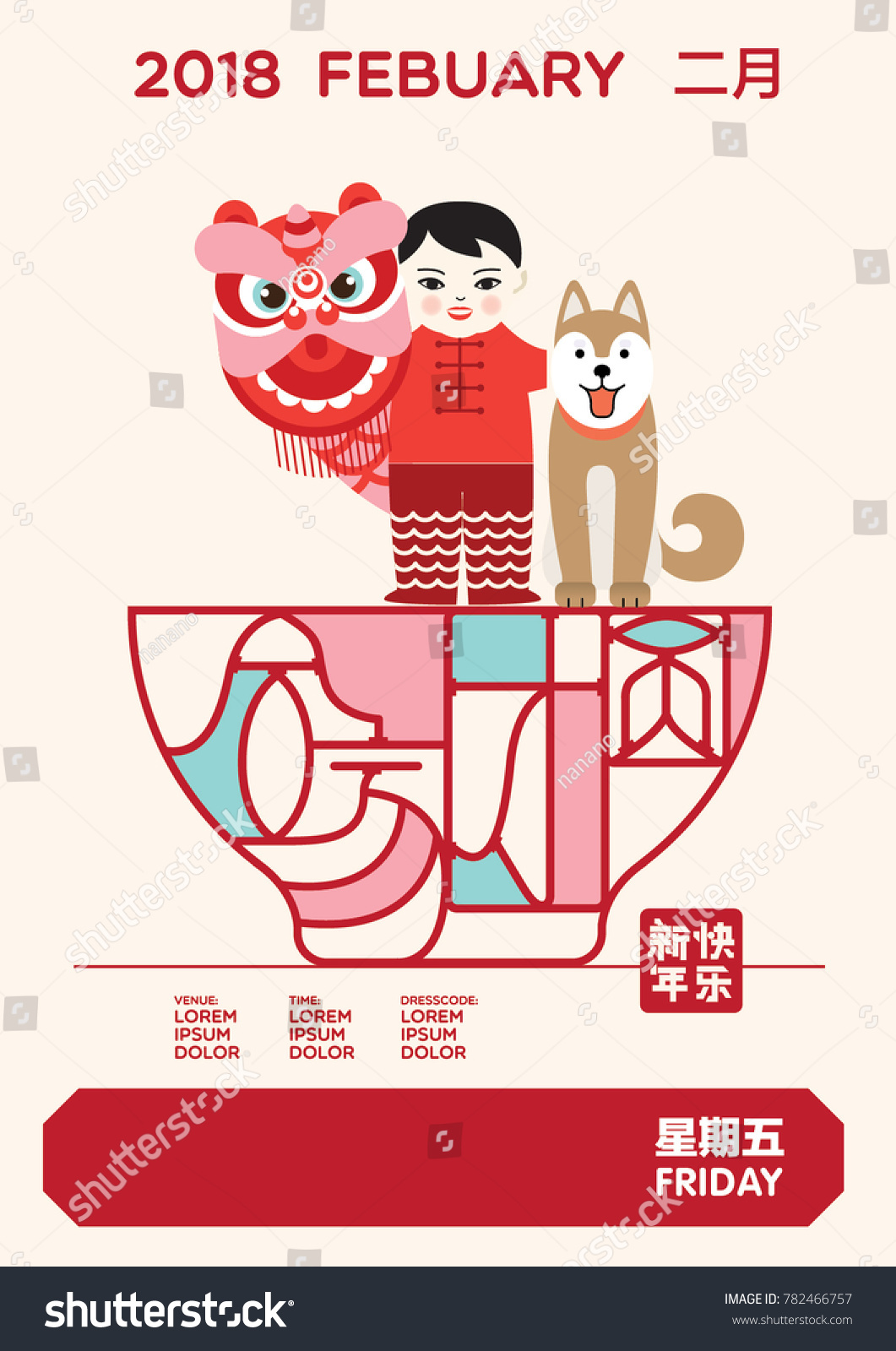year of dog 2018 invitation card chinese new year 2018 paper art