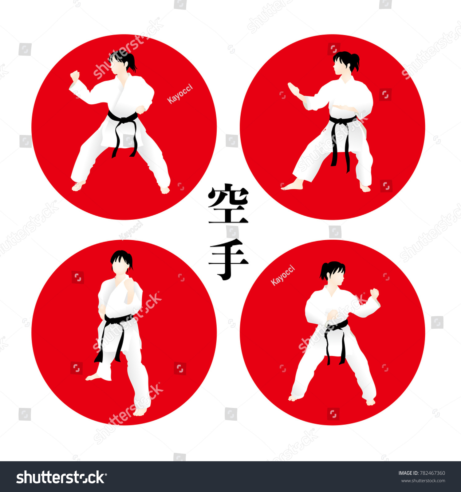 Karate Pose Set Font Center Image Stock Vector Royalty Free 782467360