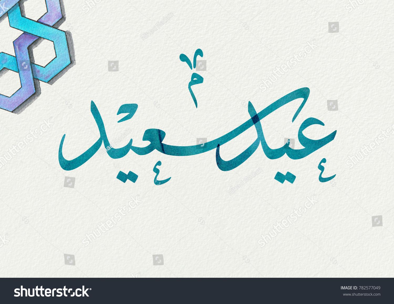 Royalty Free Stock Illustration Of Happy Eid Greeting Cards Arabic