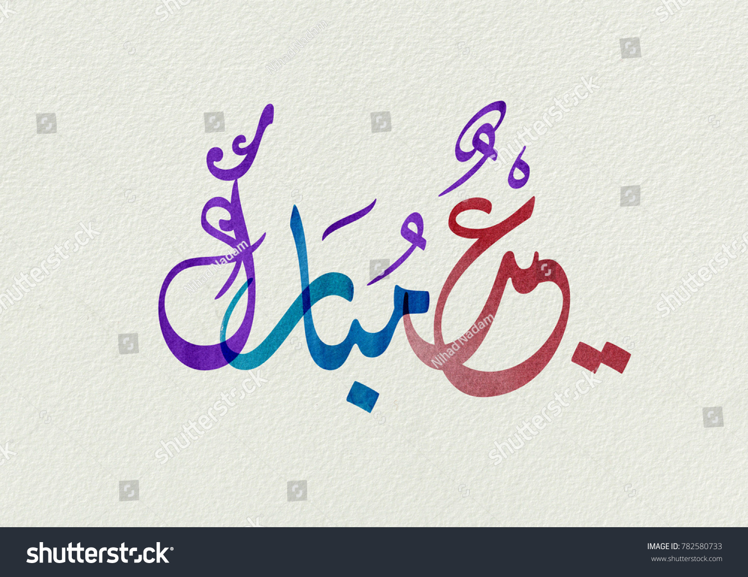 Blessed eid arabic eid mubarak greeting stock illustration blessed eid in arabic eid mubarak greeting cards watercolor arabic calligraphy kristyandbryce Image collections