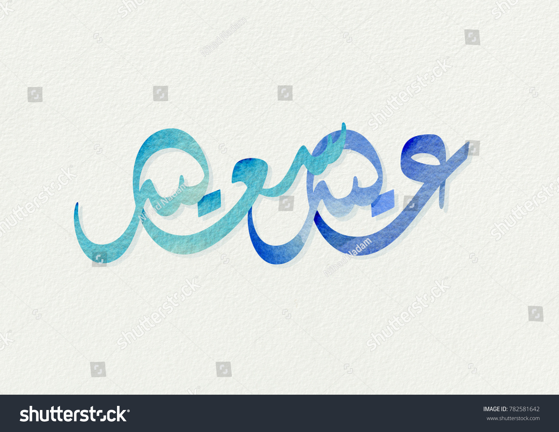 Happy Eid Greeting Cards Arabic Calligraphy Stock Illustration