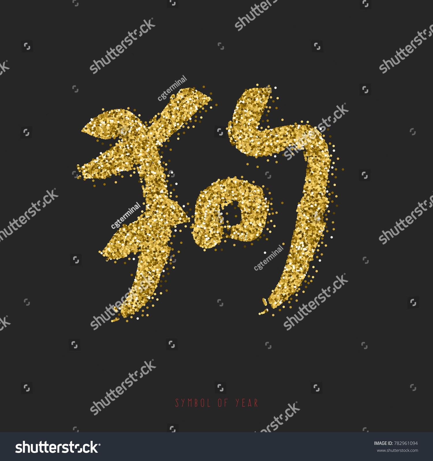 Chinese zodiac symbol 2018 new year stock vector 782961094 chinese zodiac symbol of 2018 new year calligraphic hand drawn stylized yellow hieroglyph of golden buycottarizona Images