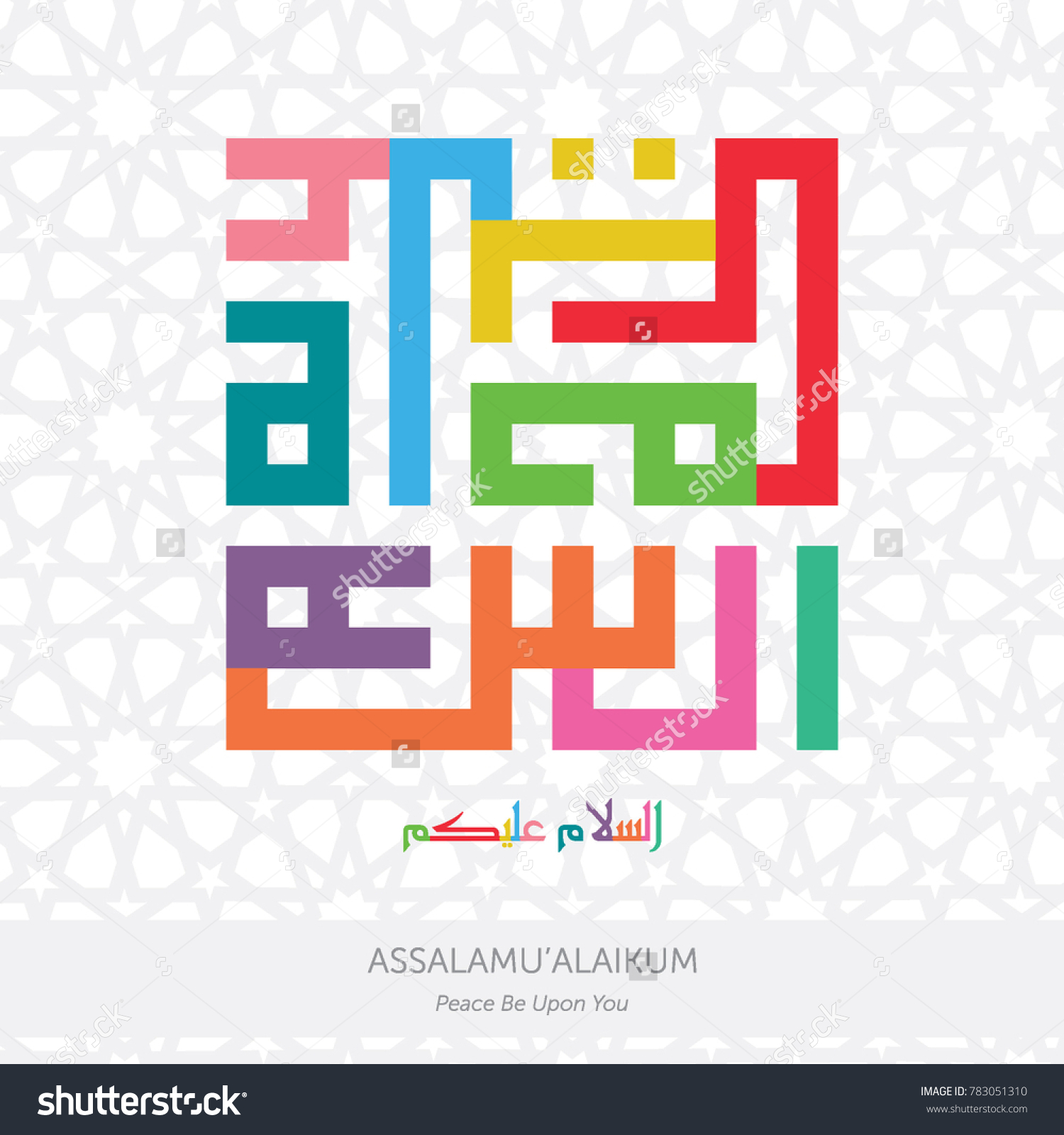 Colorful Kufic Calligraphy Assalamualaikum Peace Be Stock Vector