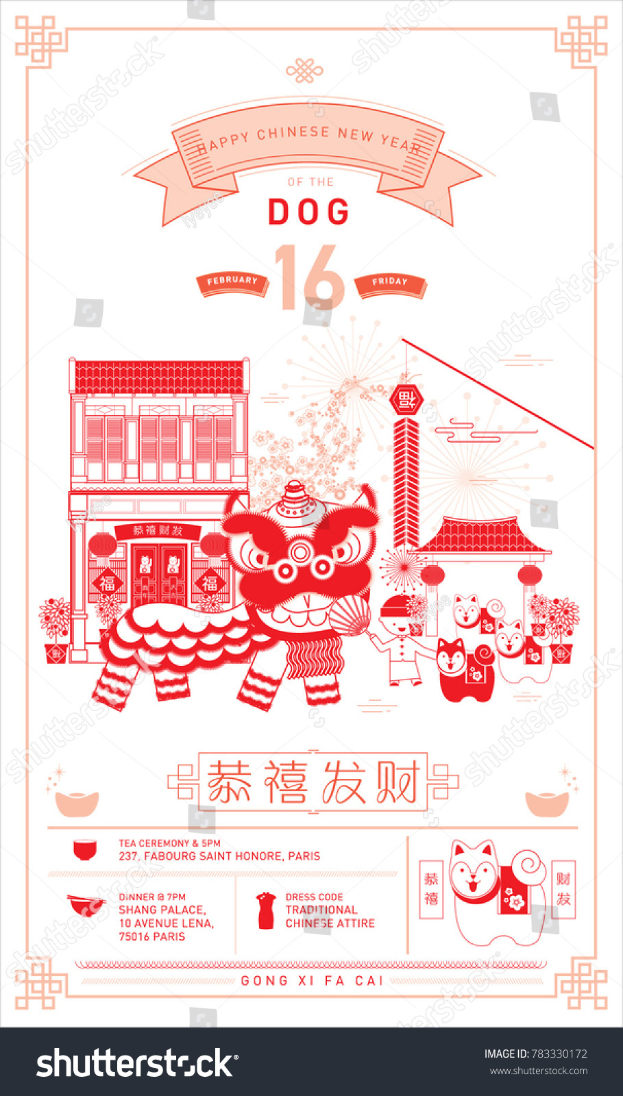 Chinese Calendar Chinese New Year Dog Stock Vector Royalty Free