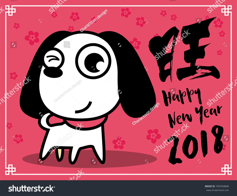 Chinese new year 2018 cute dog stock vector 783594868 shutterstock chinese new year 2018 cute dog greeting card zodiac symbol of 2018 year translation buycottarizona Images
