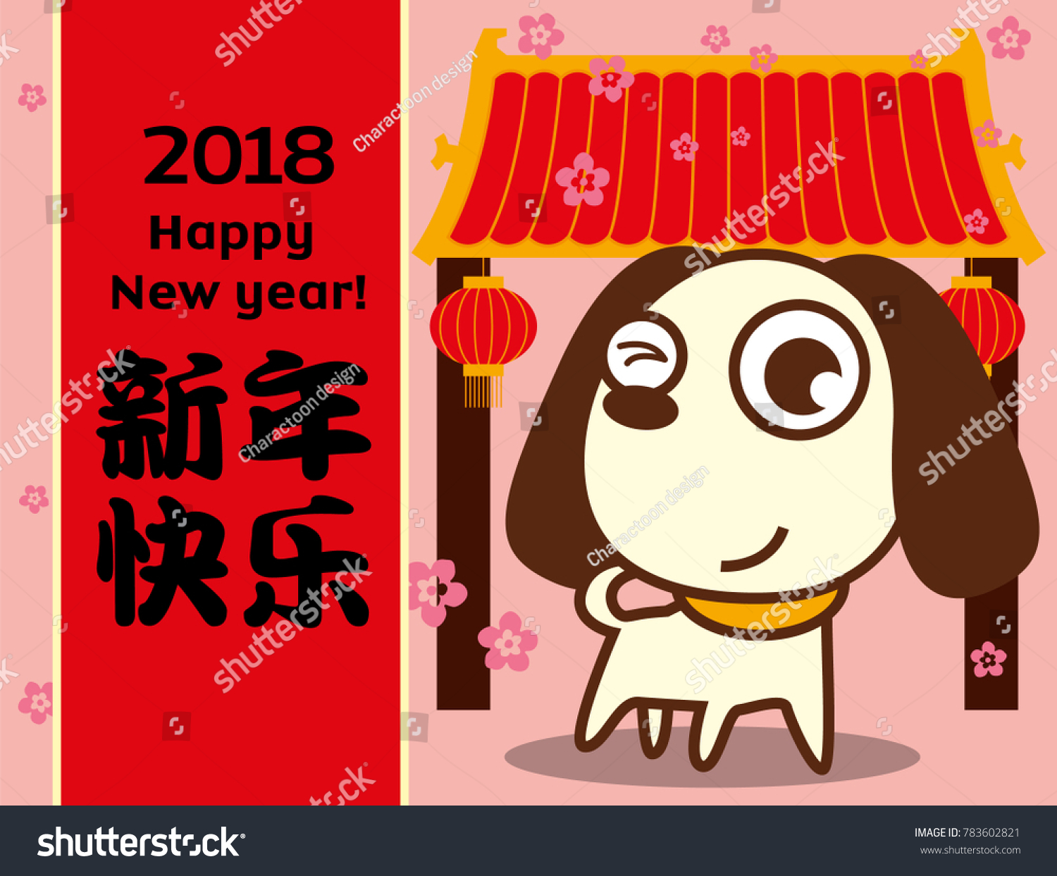 Chinese new year 2018 greeting card stock vector 783602821 chinese new year 2018 greeting card design with cute dog the year of dog kristyandbryce Gallery