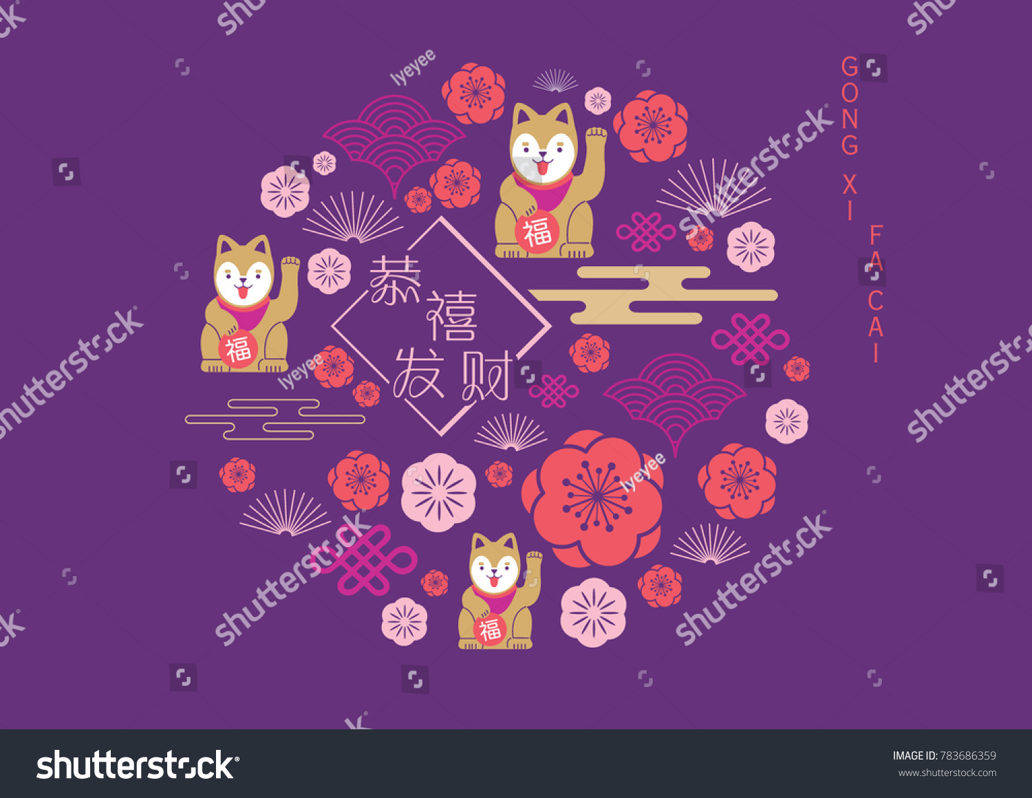 Chinese new year dog elements greetings stock vector 783686359 chinese new year of the dog elements greetings template vectorillustration with chinese words m4hsunfo