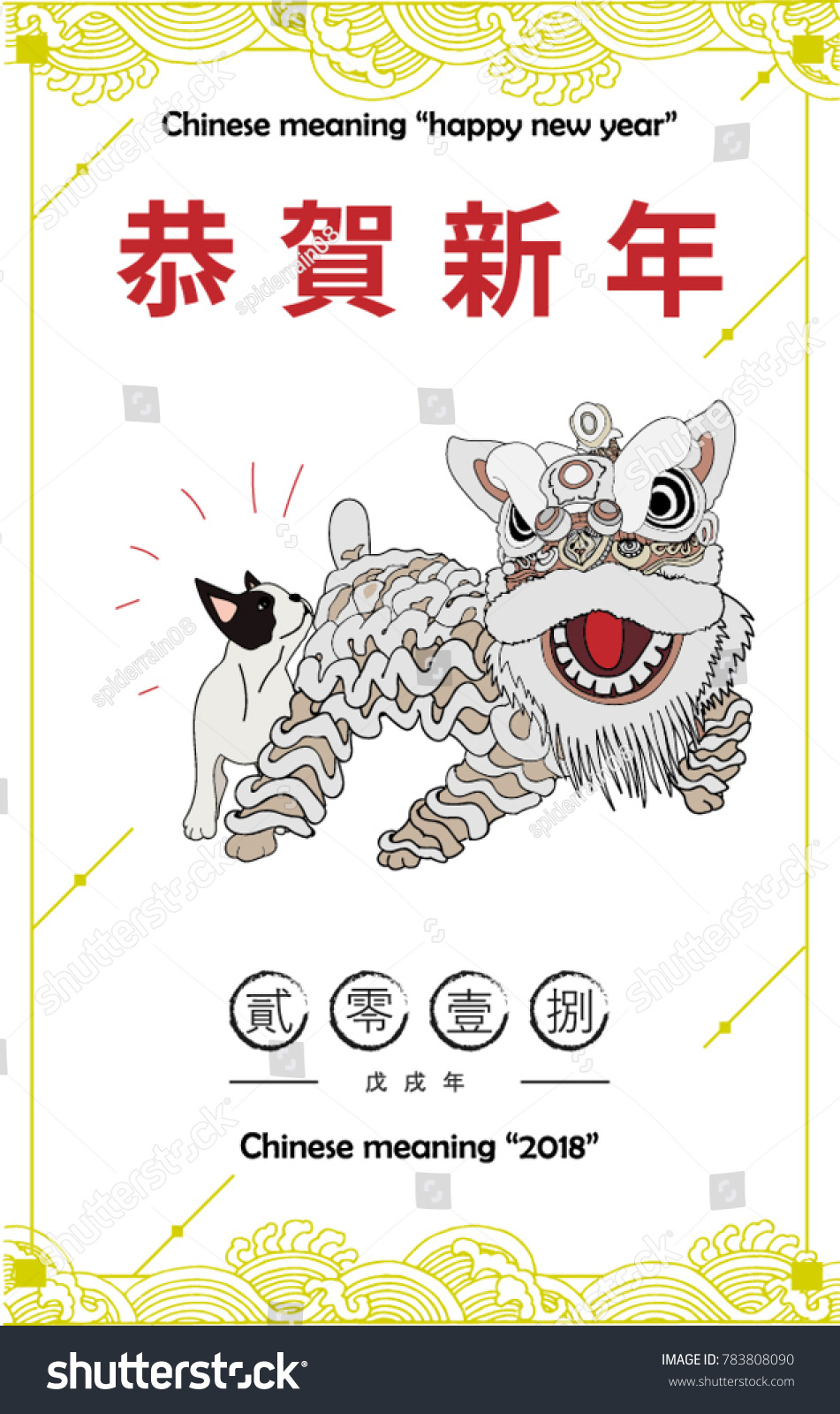chinese lion dance chinese new year year of the dog happy - Chinese New Year Animals Meanings