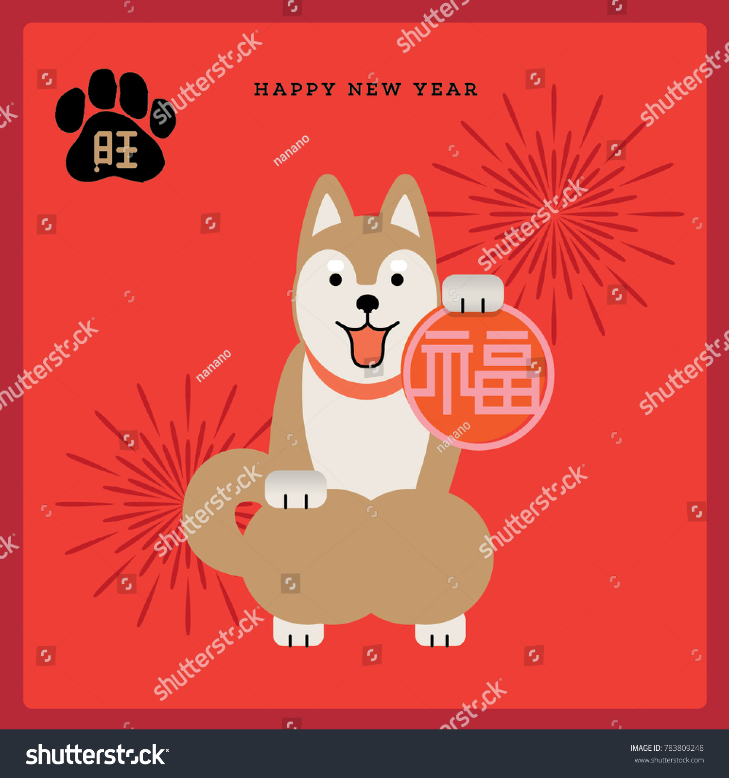 happy new year year of dog 2018 invitation card chinese new year 2018