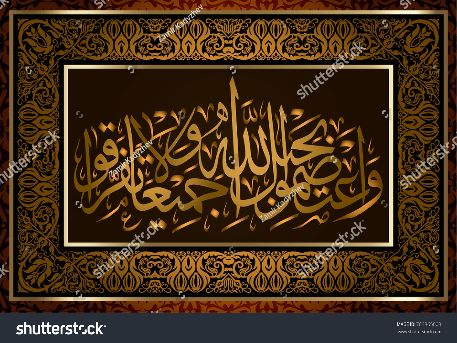 Splendid islamic wall art uk canvas arabic calligraphy frames