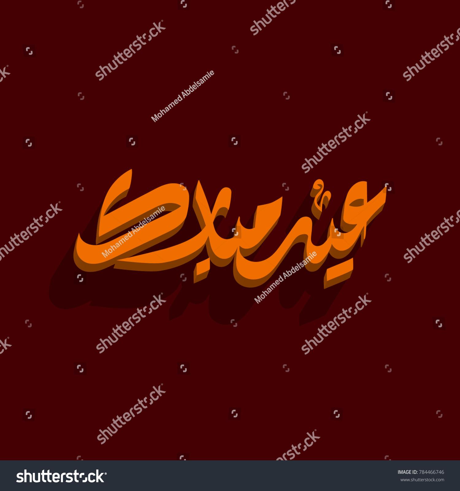 Blessed Eid Arabic Eid Mubarak Greeting Stock Vector 784466746