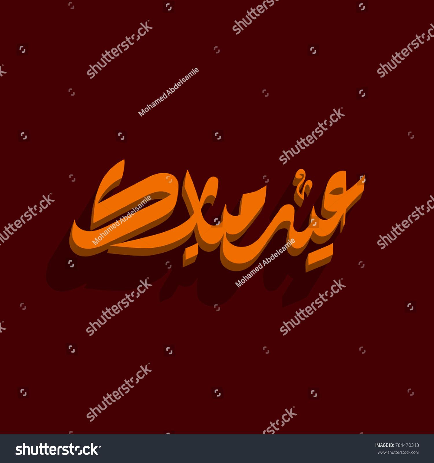 Blessed Eid Arabic Eid Mubarak Greeting Stock Vector Royalty Free