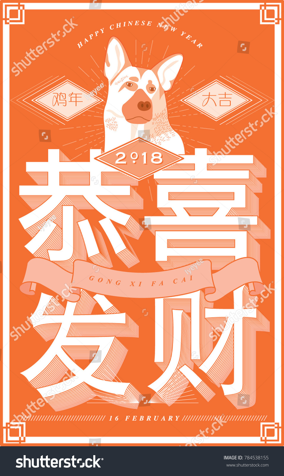 Chinese new year dog greetings template stock vector 784538155 chinese new year dog greetings template stock vector 784538155 shutterstock m4hsunfo