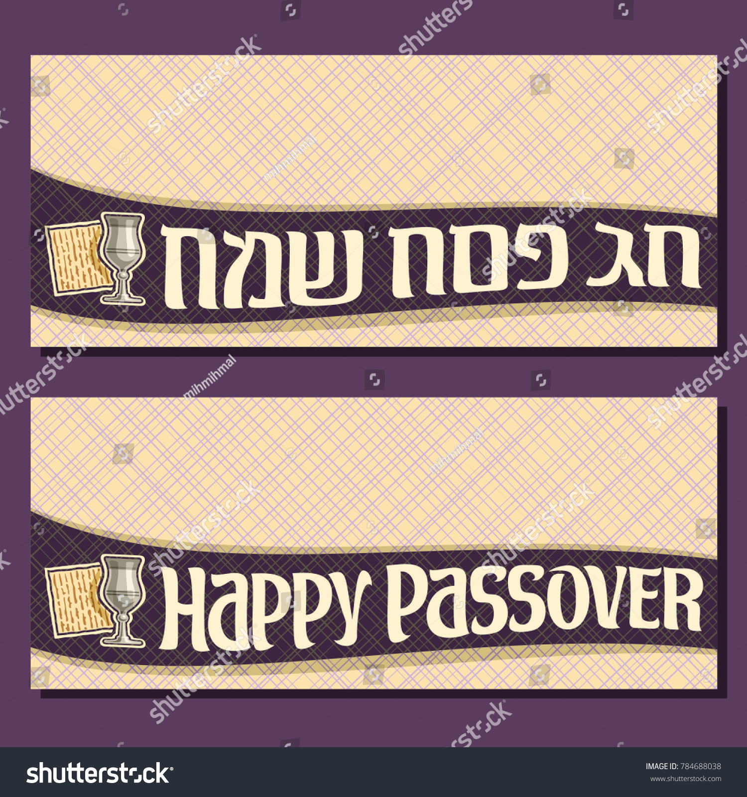 Vector Greeting Cards Passover Holiday Copy Stock Vector 784688038
