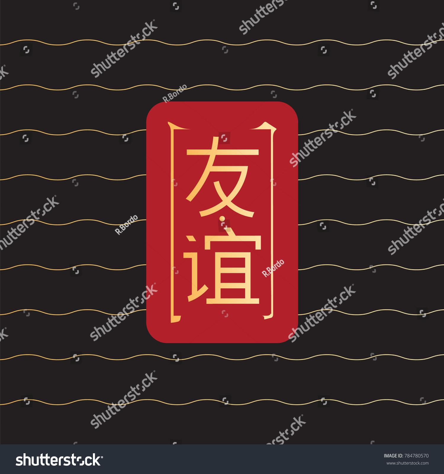 Chinese friendship gold vector symbol traditional stock vector chinese friendship gold vector symbol traditional chinese pattern vector wave background word gold friendship biocorpaavc