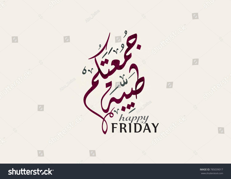 Jumaa mubaraka arabic calligraphy design vintage stock vector jumaa mubaraka arabic calligraphy design vintage logo type for the holy friday kristyandbryce Choice Image