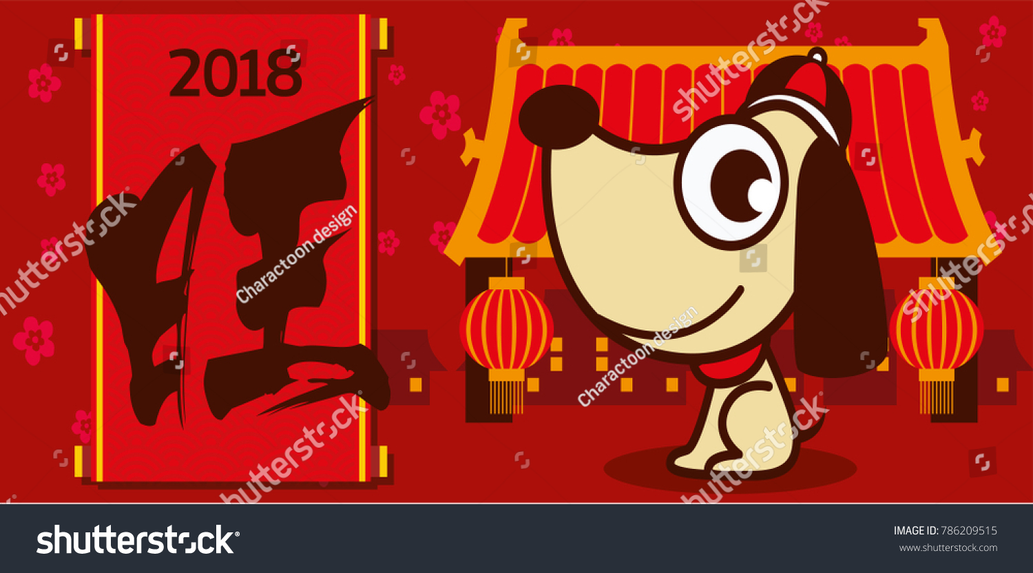 Chinese new year 2018 cute dog stock vector 786209515 shutterstock chinese new year 2018 cute dog on chinatown background chinese new year greeting card kristyandbryce Images
